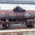 二硫化炭素(36)専用車-1 15t積 タム200形 タム297
